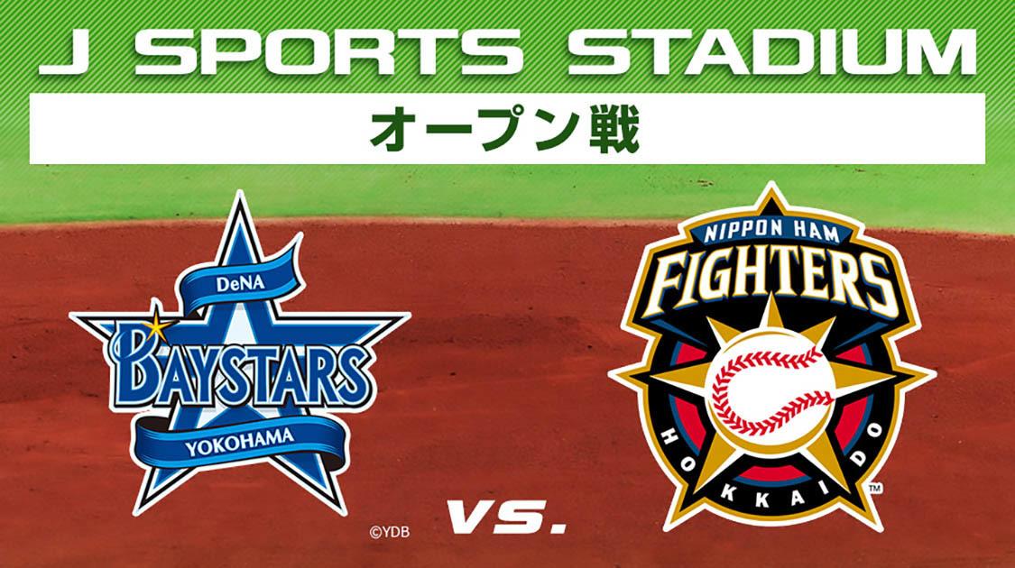 横浜DeNA vs. 北海道日本ハム