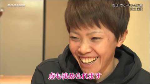 探せ!フットサルの女神!江口未珂選手編