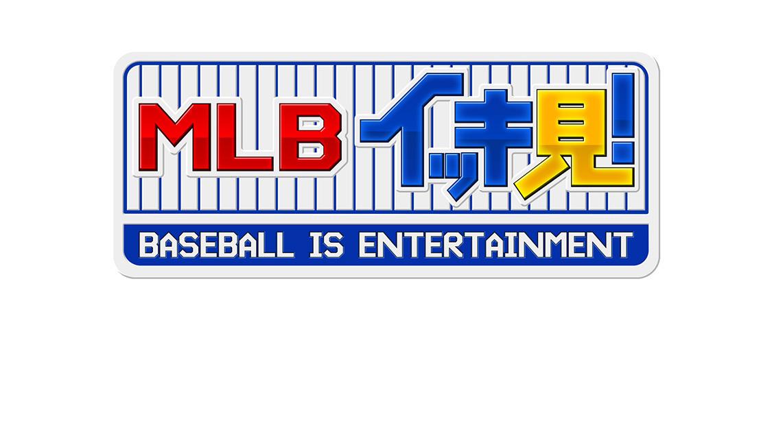 MLB中継が2倍楽しくなる情報満載!
