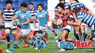 ラグビー関東大学春季大会2021