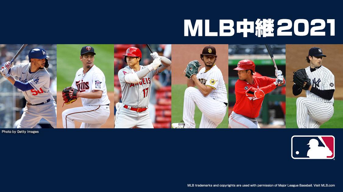 MLB中継2021