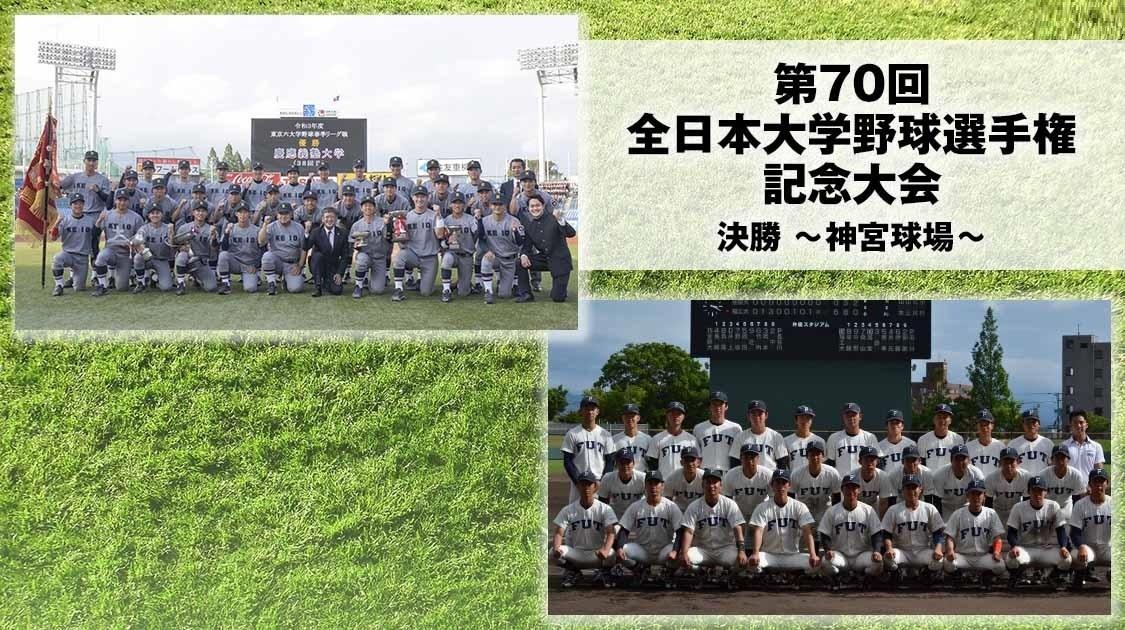全日本大学野球選手権記念大会 決勝