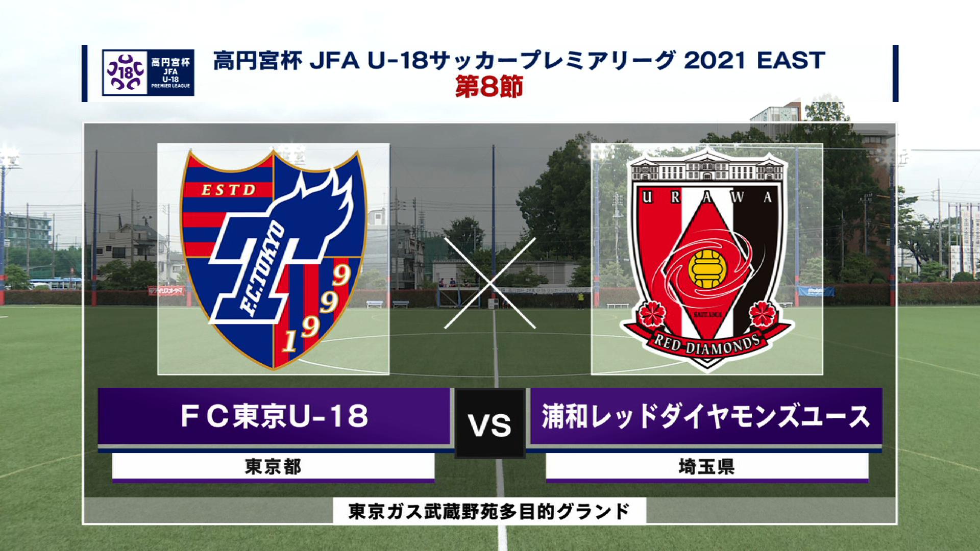 【ハイライト】FC東京U-18 vs. 浦和レッドダイヤモンズユース 高円宮杯 JFA U-18 サッカープレミアリーグ2021 EAST 第8節