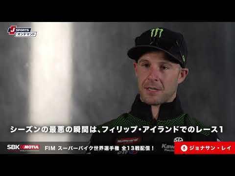 ジョナサン・レイ(カワサキ) | FIM スーパーバイク世界選手権