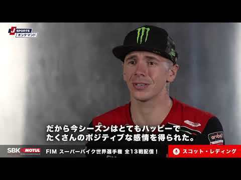 スコット・レディング(ドゥカティ) | FIM スーパーバイク世界選手権
