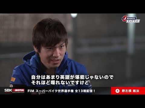 野左根航汰(ヤマハ) | FIM スーパーバイク世界選手権