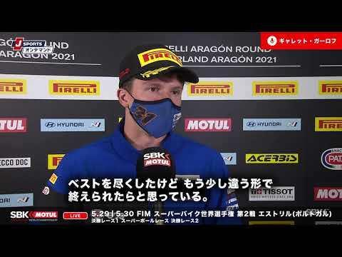 ギャレット・ガーロフ(ヤマハ) | FIM スーパーバイク世界選手権