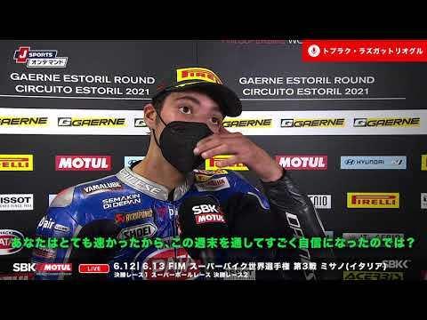 トプラク・ラズガットリオグル(ヤマハ) | FIM スーパーバイク世界選手権