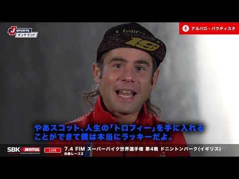 【7/4 第4戦 決勝レース2 LIVE配信】スコッ・レディング(ドゥカティ)> アルバロ ・バウティスタ(ホンダ)| FIM スーパーバイク世界選手権