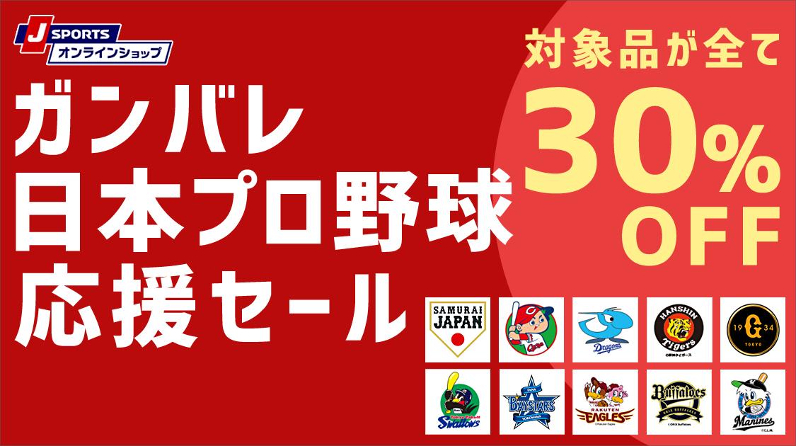 ガンバレ日本プロ野球応援セール