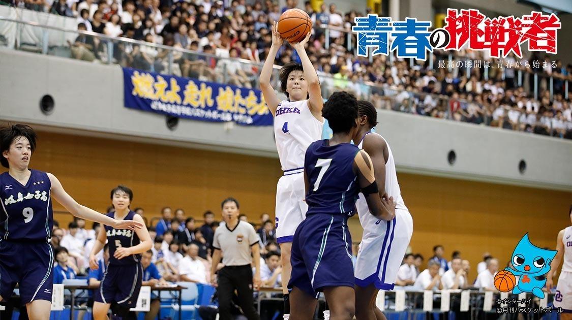 インターハイ2021 バスケットボール