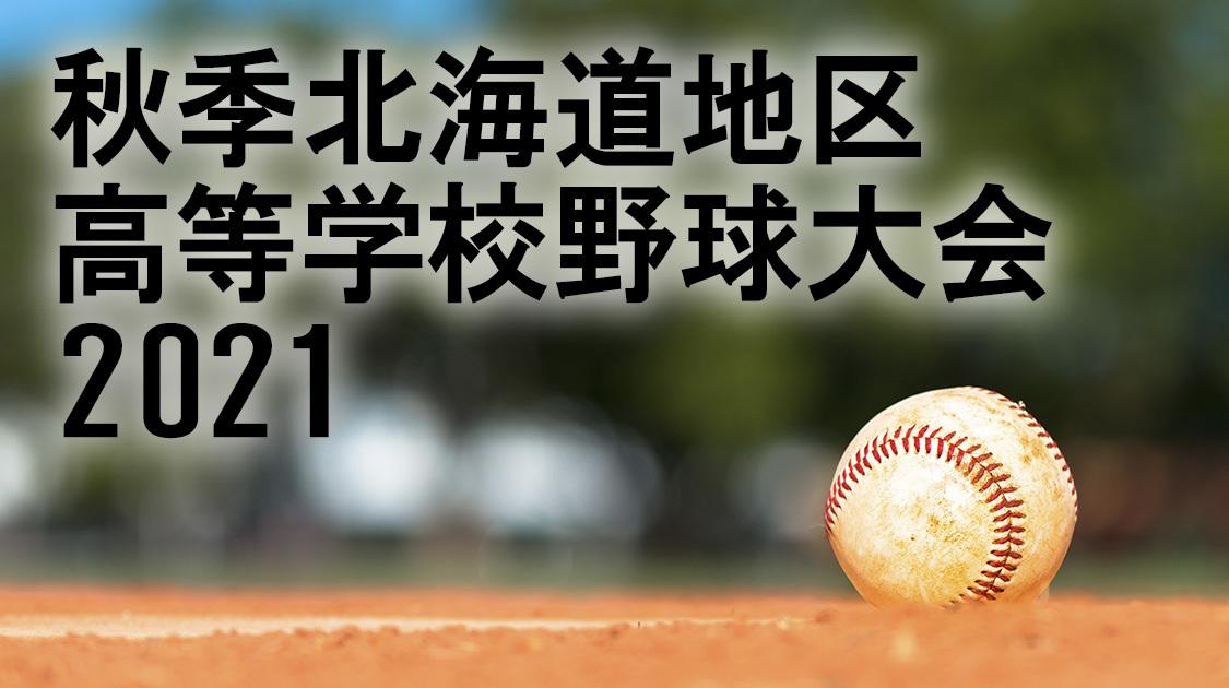 秋季北海道地区高等学校野球大会