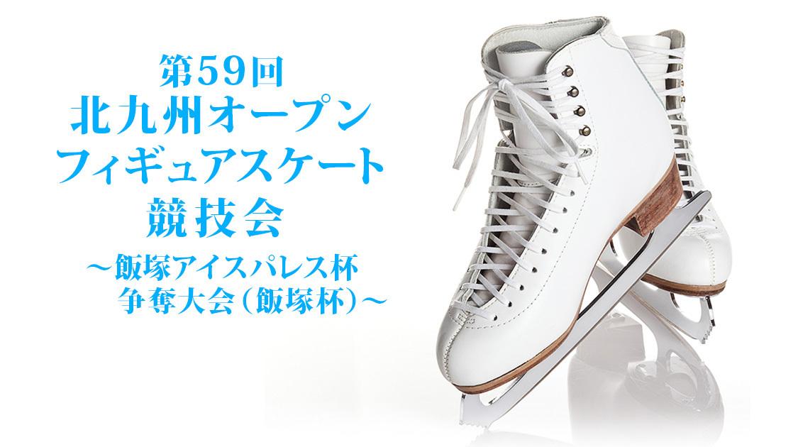 北九州オープンフィギュアスケート競技会