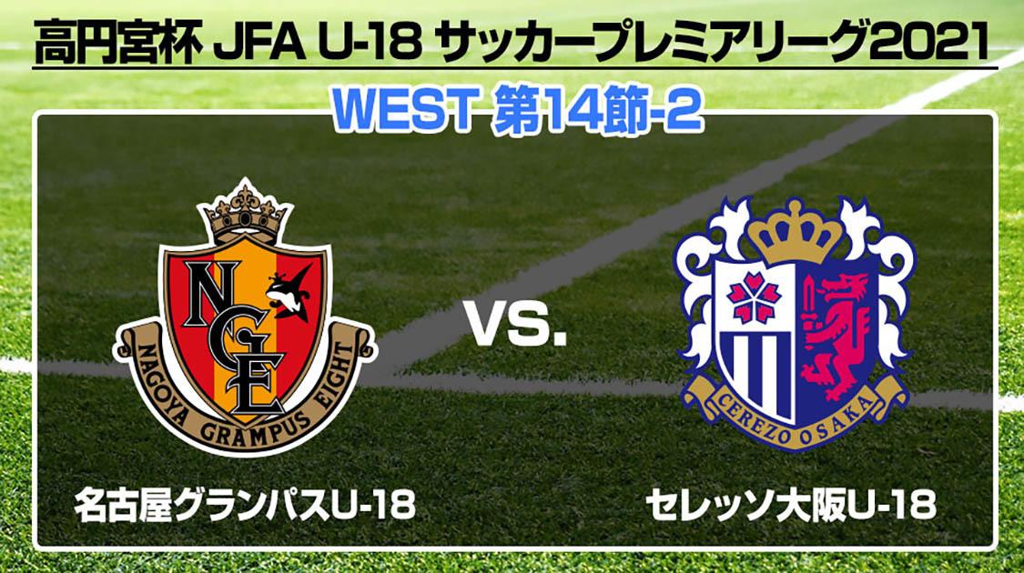 高円宮杯U-18サッカープレミアリーグ