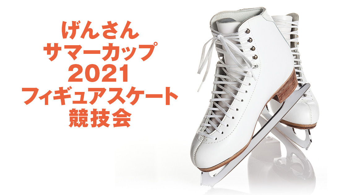 げんさんサマーカップ2021フィギュア
