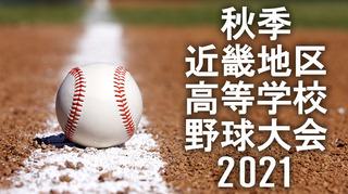 秋季近畿地区高等学校野球大会