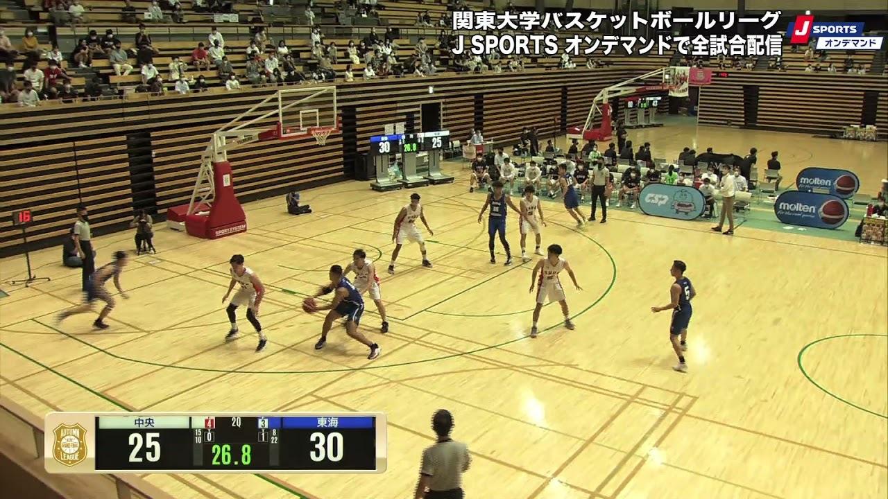 【ハイライト】東海大学 vs. 中央大学|第97回 関東大学バスケットボールリーグ戦 第2節 Bコート