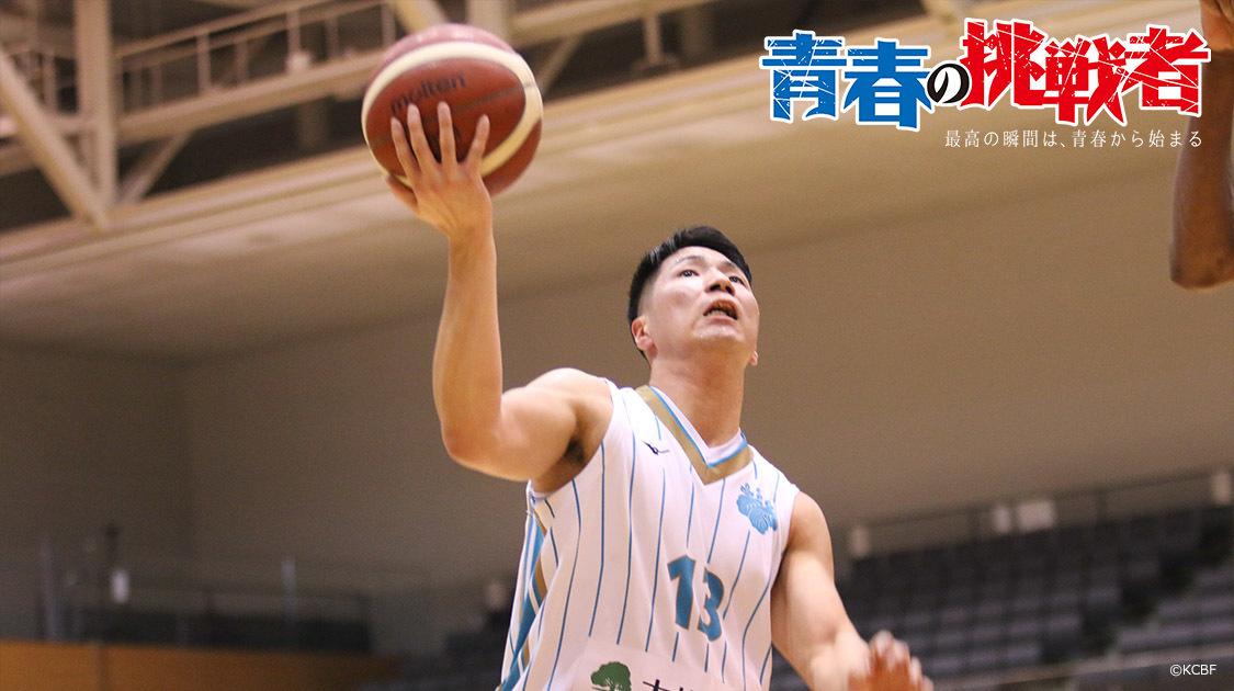 第97回 関東大学バスケットボール