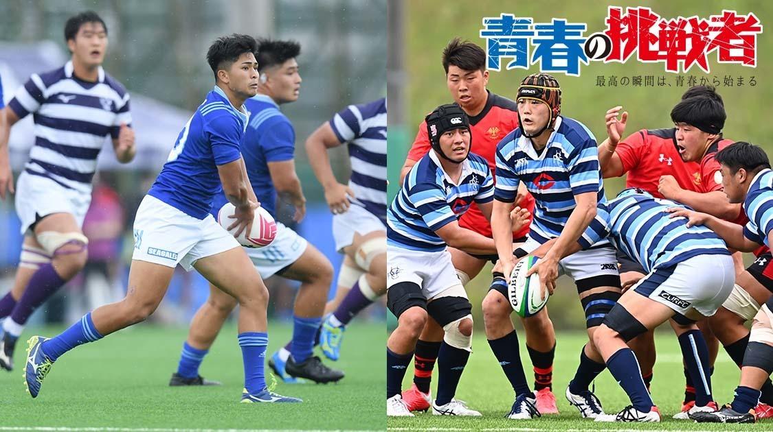 ラグビー 関東大学リーグ戦2021