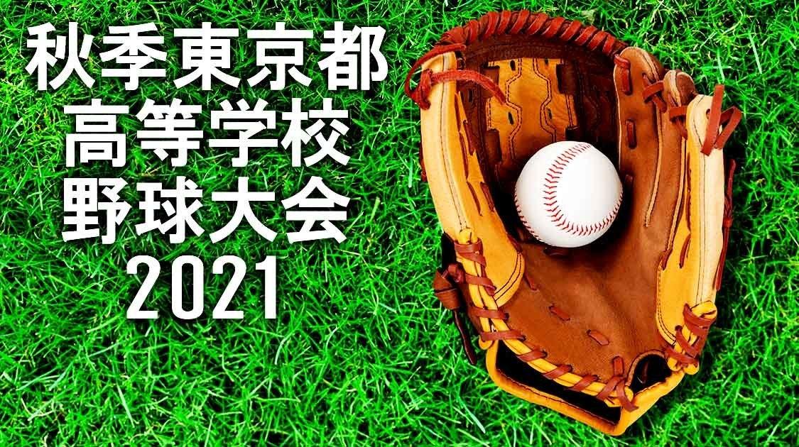 秋季東京都高等学校野球大会 2021