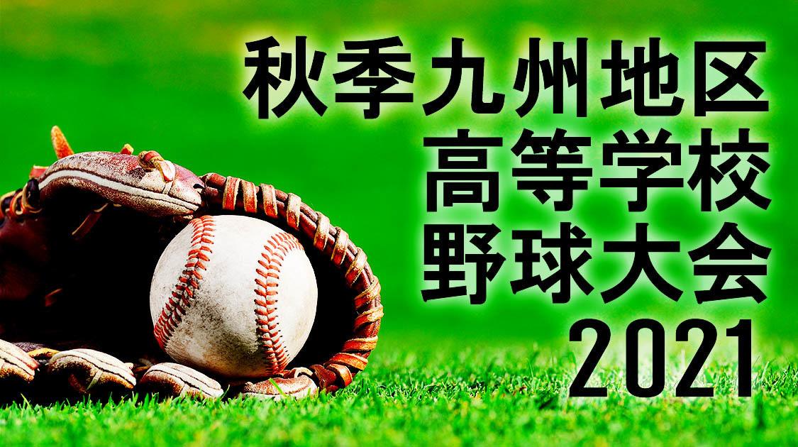 秋季九州地区高等学校野球大会 2021