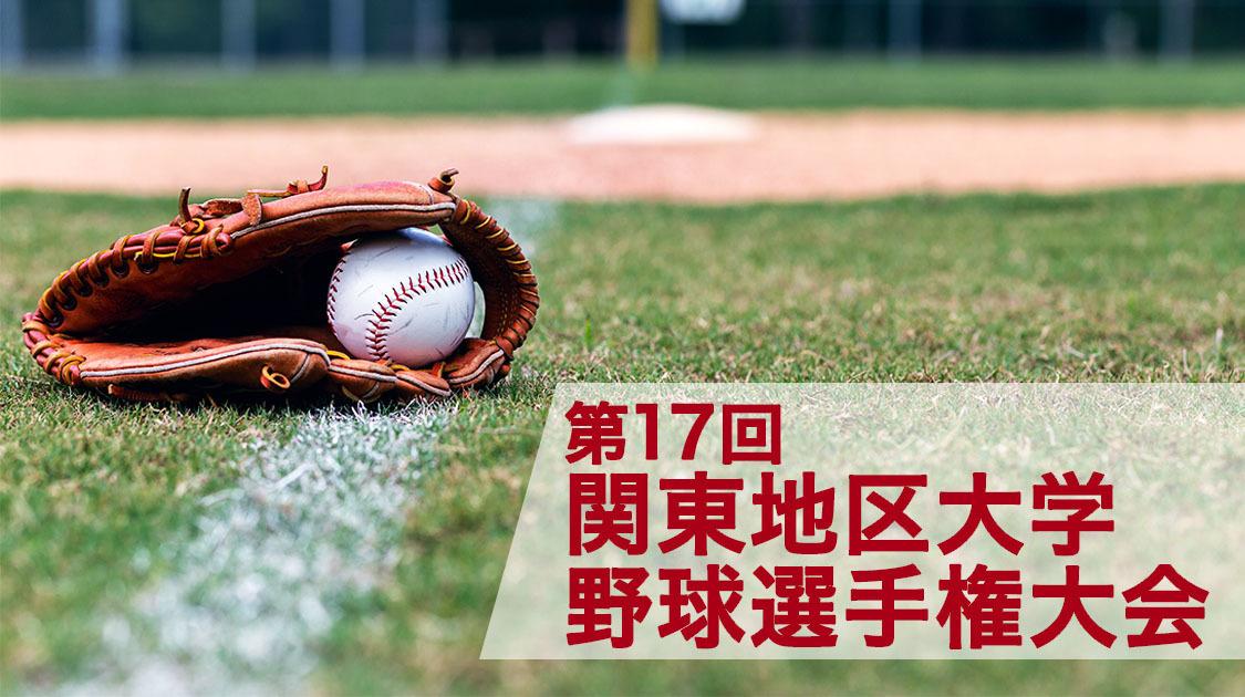 第17回 関東地区大学野球選手権大会