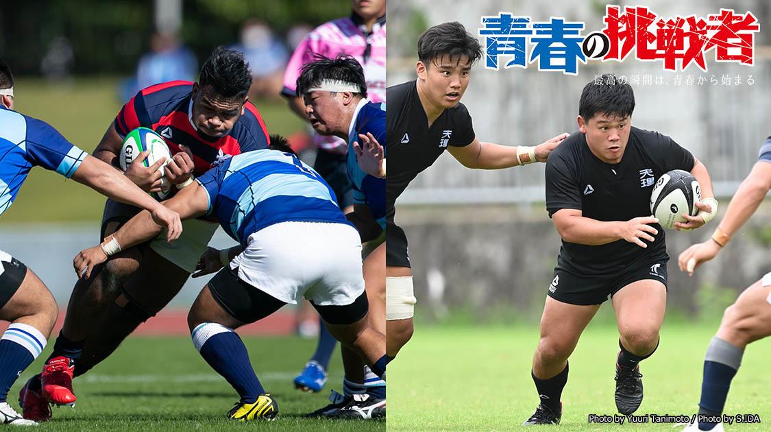 ラグビー 関西大学リーグ2021