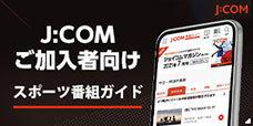 J:COMご加入者向けスポーツ番組ガイド