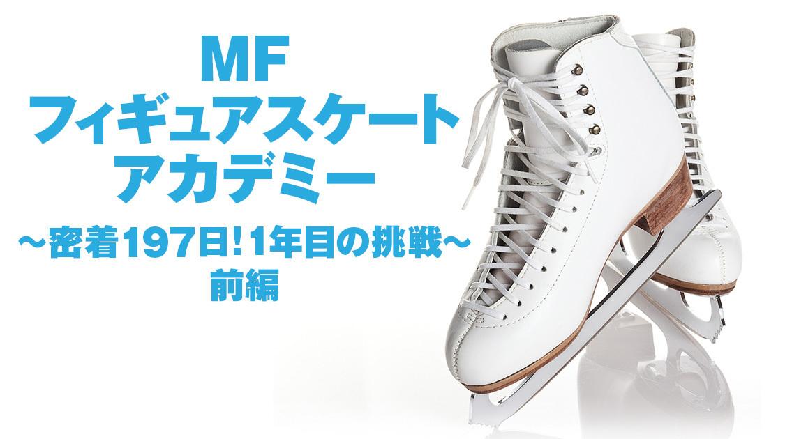 MFフィギュアスケートアカデミー