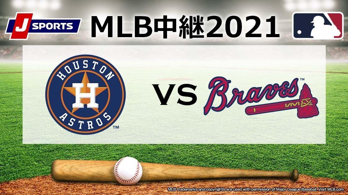 MLB中継2021 ワールドシリーズ