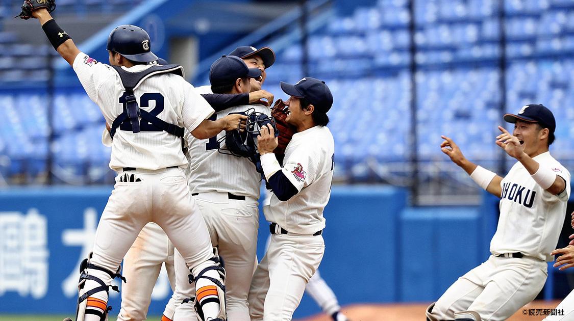 第68回 全日本大学野球選手権