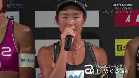 マイナビジャパンビーチバレーボールツアー2019