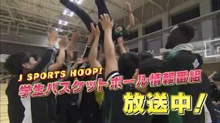 ~学生バスケットボール情報番組~ #6