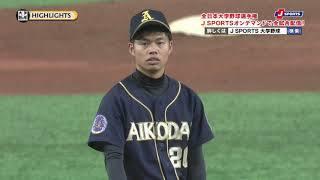 東日本国際大vs.愛知工業大ハイライト