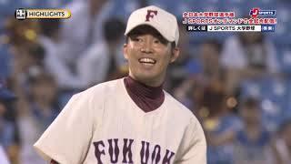 福岡大vs.城西国際大ハイライト