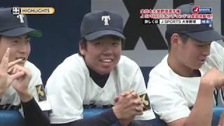 桐蔭横浜大vs.東洋大ハイライト