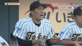 東海大vs.大阪商業大ハイライト