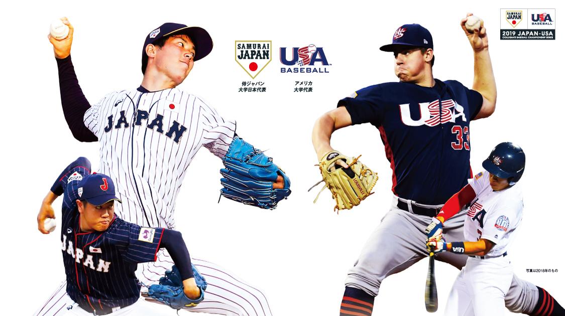 第43回 日米大学野球選手権大会
