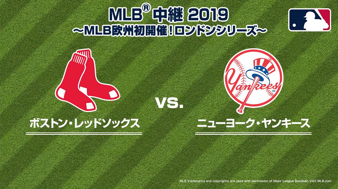 メジャーリーグ中継2019