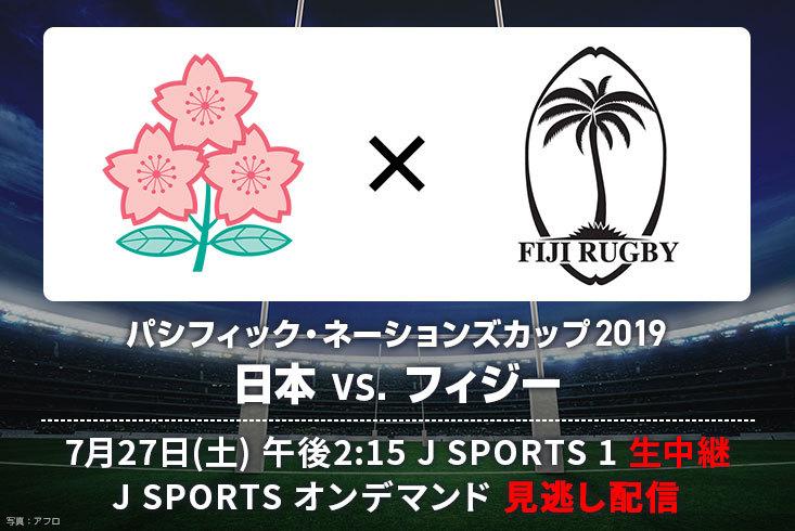 日本 vs. フィジー