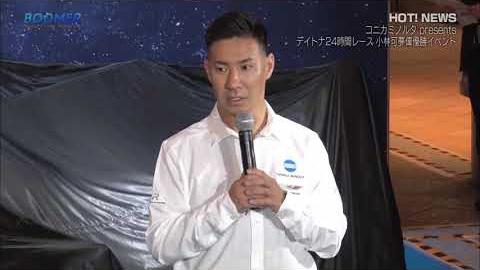 小林可夢偉優勝イベント