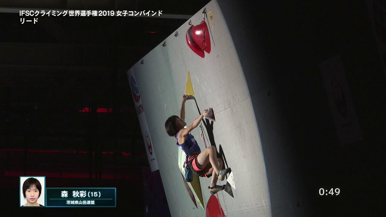 IFSCクライミング世界選手権 女子コンバインド決勝 リード 森秋彩選手