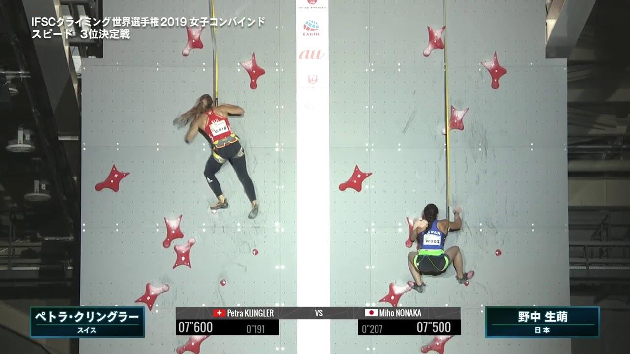 IFSCクライミング世界選手権 女子コンバインド決勝 スピード3位決定戦