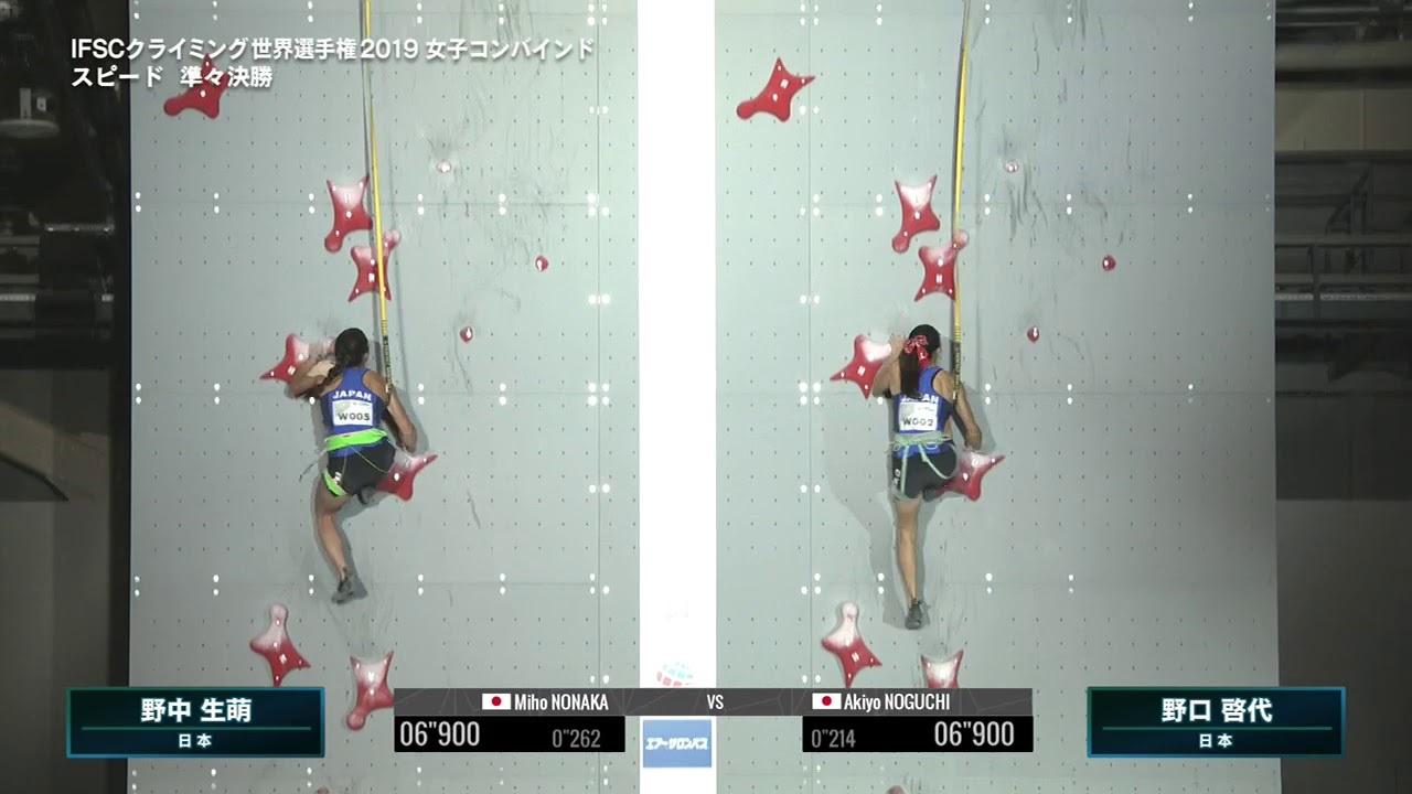 IFSCクライミング世界選手権 女子コンバインド決勝 スピード