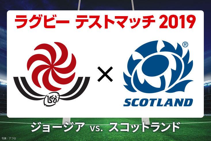 ジョージア vs. スコットランド