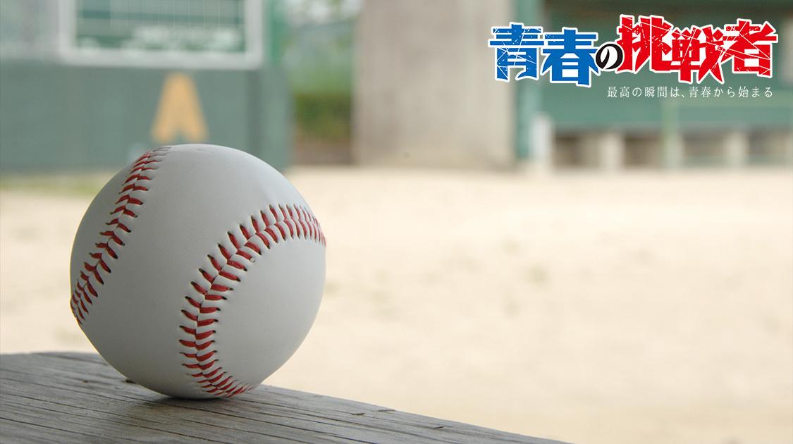 秋季九州地区高等学校野球大会 2019