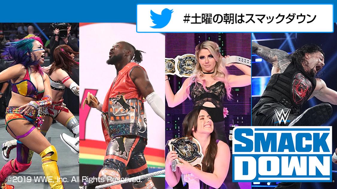 WWEスマックダウンが見やすくなる!
