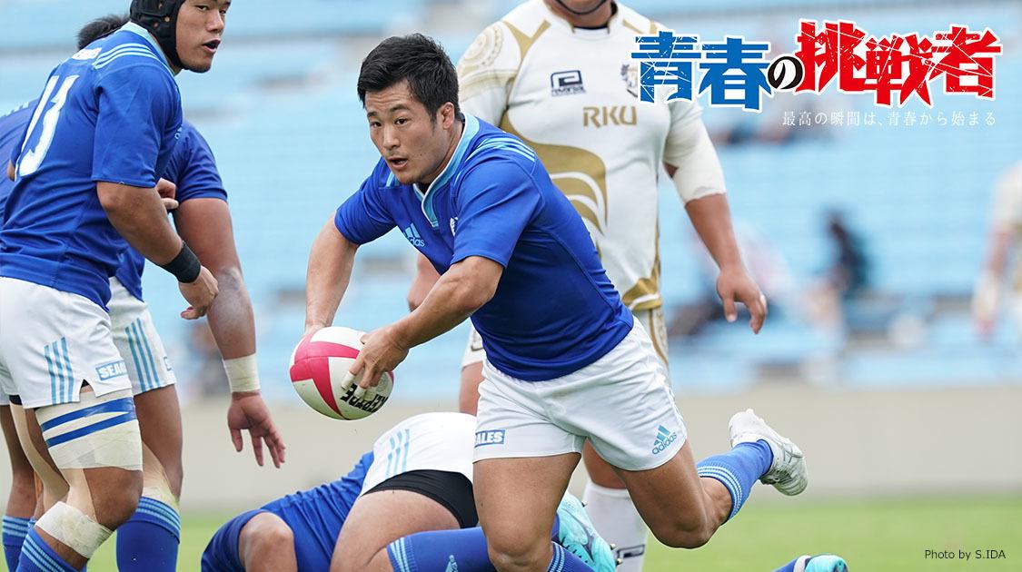 ラグビー 関東大学リーグ戦2019