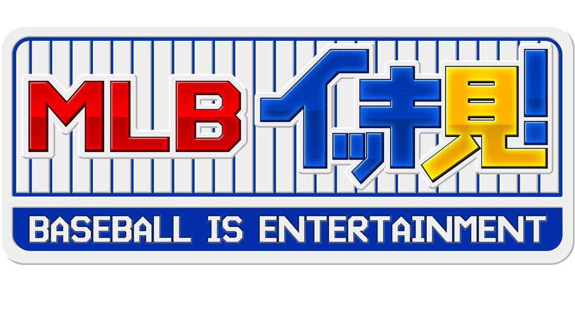 MLB情報満載の新番組