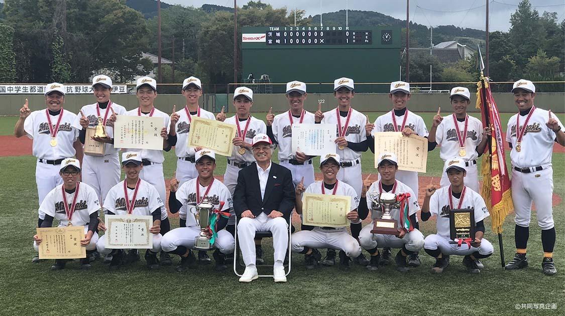 第19回全国中学生都道府県対抗野球大会